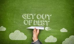 มาเริ่มยุทธการ ปลดหนี้ กันเถอะ !