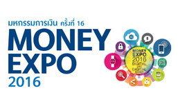 ส่องโปรฯเด็ด Money Expo 2016