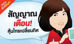 สัญญาณเตือน หุ้นไทยเปลี่ยนทิศ