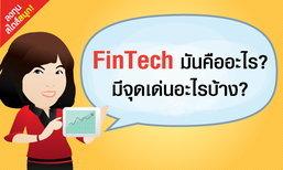 มารู้จัก FinTech กันเถอะ