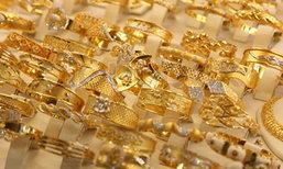 ราคาทองขึ้น 100 บาท ทองรูปพรรณขายออก 22,650 บาท