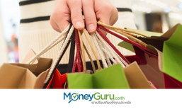 6 สิ่ง ที่ผลาญเงินคุณ และทำให้ไม่มีเงินเก็บ