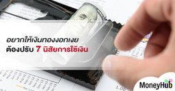 อยากให้เงินทองงอกเงย ต้องปรับ 7 นิสัยการใช้เงิน