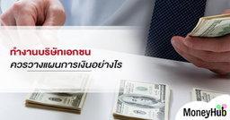 ทำงานบริษัทเอกชน ควรวางแผนการเงินอย่างไร