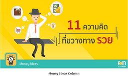 11 ความคิดที่ขวางทางรวย