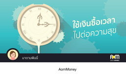 ไม่มีเวลา..ไม่เป็นไร ใช้เงินซื้อได้ แถมได้เงิน+ความสุขเพิ่ม