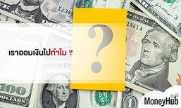 เราออมเงินไปทำไม ?