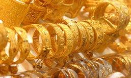 ราคาทองยังร่วงต่อ วันนี้เปิดตลาดลง 50 บาท