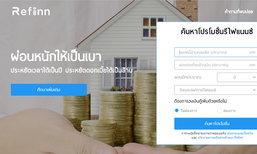 ค้นหาโปรโมชั่นรีไฟแนนซ์บ้าน ด้วยเว็บใหม่แกะกล่อง Refinn.com
