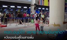 ทอท.อนุมัติ! ขยายสนามบินภูเก็ต หวังรองรับผู้โดยสารเพิ่ม