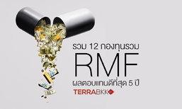 รวม 12 กองทุนรวม RMF ผลตอบแทนดีที่สุด 5 ปี