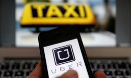 ลูกค้า Uber โดนเรียกเก็บเงินค่ารับส่งผู้โดยสาร $28,000 เพราะความผิดพลาดของระบบ