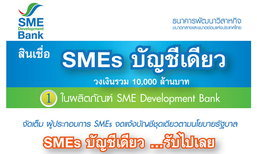 เปิดตัว สินเชื่อ SMART SMEs  บัญชีเดียว ให้กู้ 15 ล. ดอกเบี้ยต่ำ 5 %