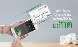 บัตรเดบิตสุดคูล #กดปั๊บ รอรับบัตรที่บ้าน