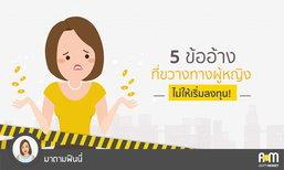 5 ข้ออ้างที่ขวางทางผู้หญิงไม่ให้เริ่มลงทุน!