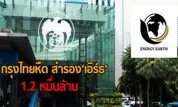 กรุงไทยหืด สำรอง'เอิร์ธ' 1.2 หมื่นล้าน