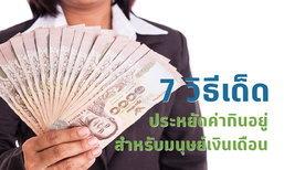 7 วิธีเด็ด ประหยัดค่ากินอยู่ สำหรับมนุษย์เงินเดือน
