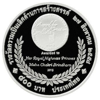 เหรียญกษาปณ์ที่ระลึก WIPO เงินขัดเงา หลัง