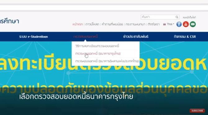 ตรวจสอบยอดหนี้ ธนาคารกรุงไทย