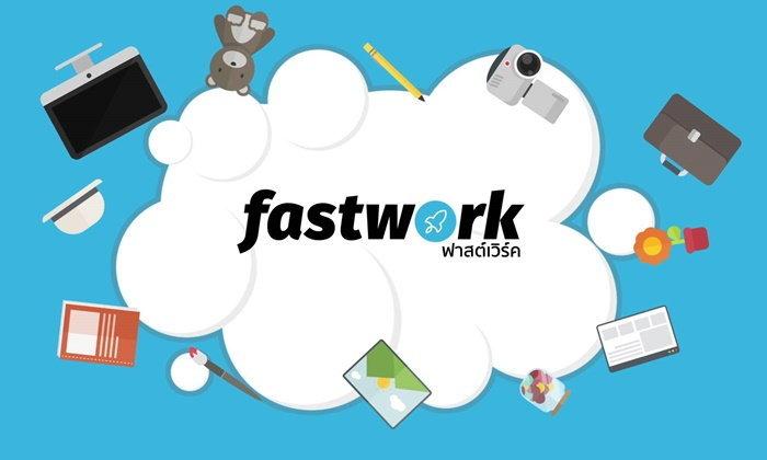 ทำความรู้จัก 'Fastwork' แพลตฟอร์มหางานเพื่อชาวฟรีแลนซ์