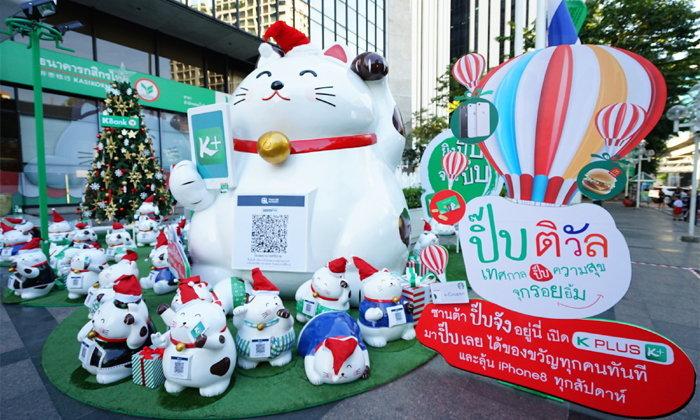 ต้อนรับปีใหม่แบบดีต่อใจ กับแลนด์มาร์กแห่งใหม่ แมวหมู่ซานต้าปิ๊บจัง