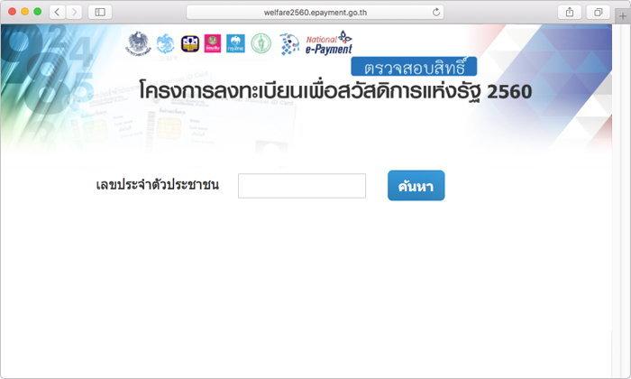 เว็บตรวจผลลงทะเบียนคนจน 3 เว็บ แค่พิมพ์เลขบัตรประชาชน 13 หลัก