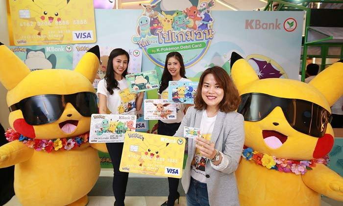 กสิกรไทยส่งบัตรเดบิตโปเกมอนเขย่าตลาด ตั้งเป้า 1 ปีกวาด 2 แสนบัตร