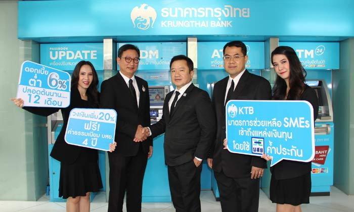 บสย. –กรุงไทย ผนึกความร่วมมือผลักดัน SMEs เข้าถึงแหล่งทุน