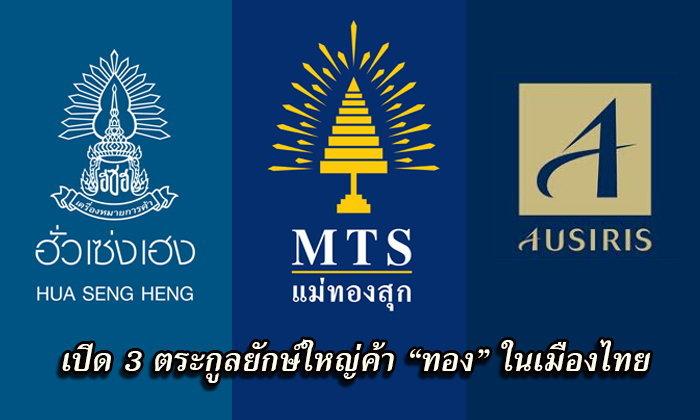 """เปิด 3 ตระกูลยักษ์ใหญ่ค้า """"ทอง"""" ในเมืองไทย"""