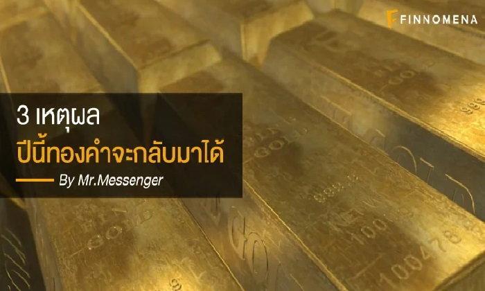 รวม 3 เหตุผล ปีนี้ทองคำจะกลับมาได้