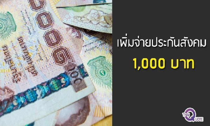 """สะอึก! จ่อเพิ่มเงิน """"ประกันสังคม"""" จาก 750 บาท เป็น 1,000 บาท"""