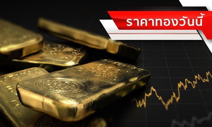 """""""ทอง"""" น่าซื้อหรือเปล่า? """"ราคาทอง"""" คงที่ ทองรูปพรรณขายออกบาทละ 19,100 บาท"""