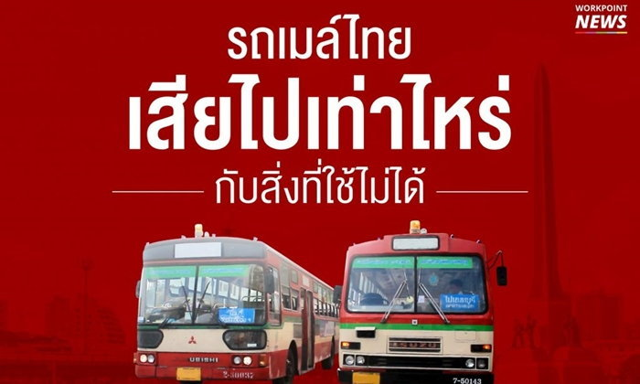 รถเมล์ไทย เสียไปเท่าไหร่ กับสิ่งที่ใช้ไม่ได้