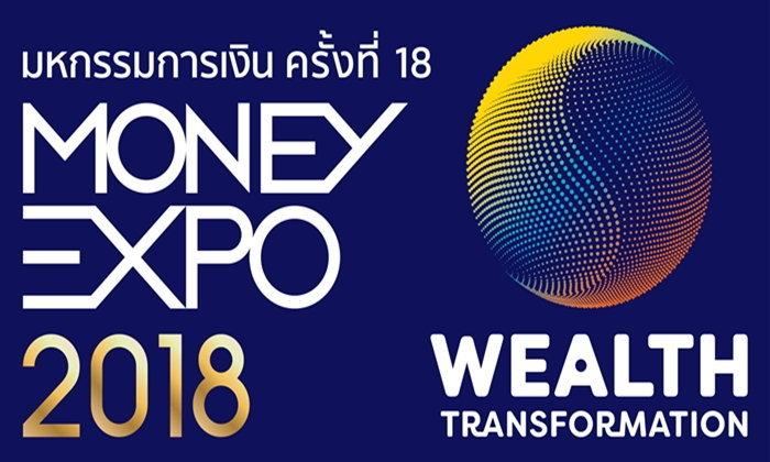 MONEY EXPO 2018 จัดยิ่งใหญ่-ใช้แนวคิด Wealth Transformation