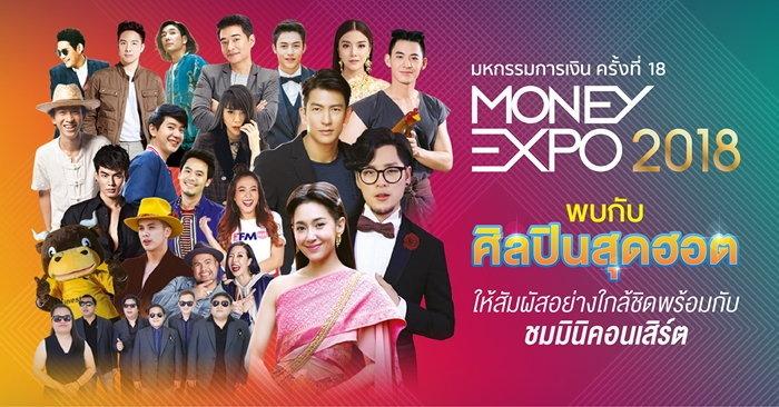 ห้ามพลาด! กองทัพศิลปินดาราขึ้นมินิคอนเสิร์ตในงาน Money Expo 2018