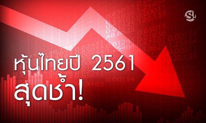 ดัชนีหุ้นไทยปี 2561 ลดลง 10.8%