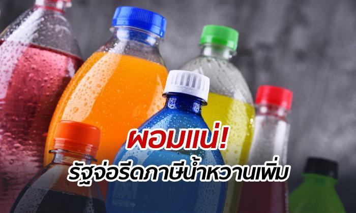 """คนไทยผอมแน่! หลังรัฐจ่อรีด """"ภาษีน้ำหวาน"""" สูงสุด 5 บาทต่อลิตร เริ่ม 1 ต.ค.นี้"""
