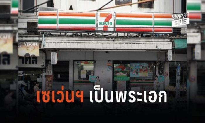 """""""เซเว่น"""" ลุยเปิดตลาดที่กัมพูชา-ลาว หลังฟาดรายได้ปี 2561 ทะลุครึ่งล้านล้านบาท!"""