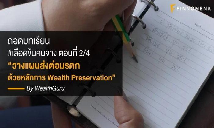 """ถอดบทเรียน """"เลือดข้นคนจาง"""" วางแผนส่งต่อมรดกด้วยหลักการ Wealth Preservation"""