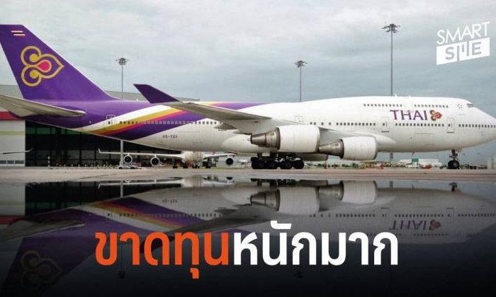 """ยังบักโกรก! """"การบินไทย"""" ผลประกอบการไตรมาส 3 ขาดทุนยับกว่า 3,600 ล้าน"""