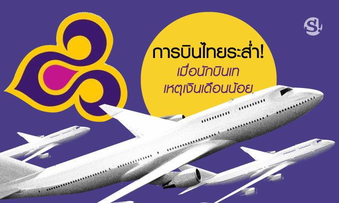 """เข่าแทบทรุด! """"นักบินการบินไทย"""" แห่ลาออกเหตุรายได้น้อย"""