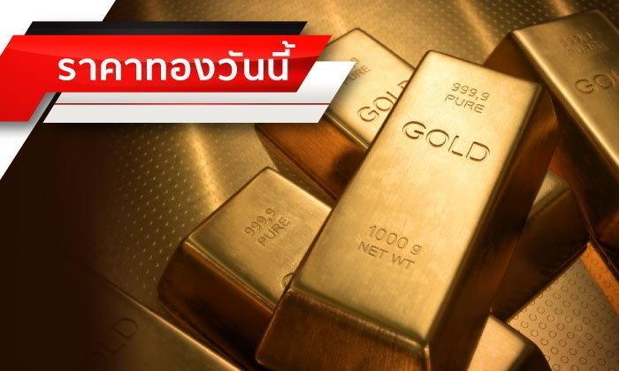 """ทองลงสักที! """"ราคาทองวันนี้"""" ลดลง 50 บาท ทองรูปพรรณขายออกบาทละ 19,650 บาท"""