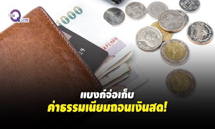 แบงก์พาณิชย์ เตรียมเก็บค่าธรรมเนียมถอนเงินสดหน้า ATM และเคาน์เตอร์