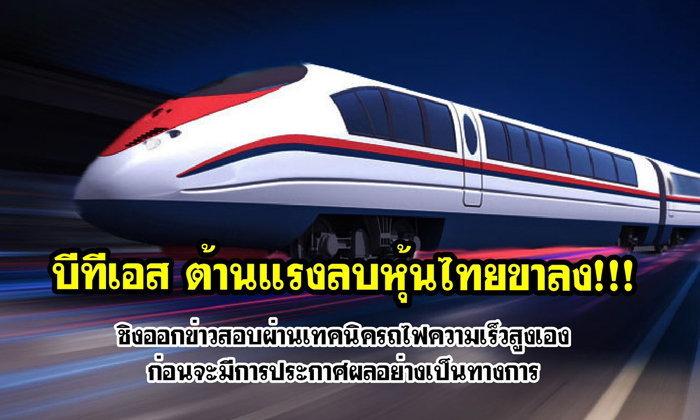บีทีเอส ต้านแรงลบหุ้นไทยขาลง!! ชิงออกข่าวสอบผ่านเทคนิครถไฟความเร็วสูง