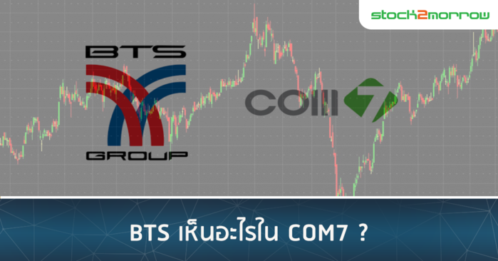 BTS เห็นอะไรใน COM7 ?