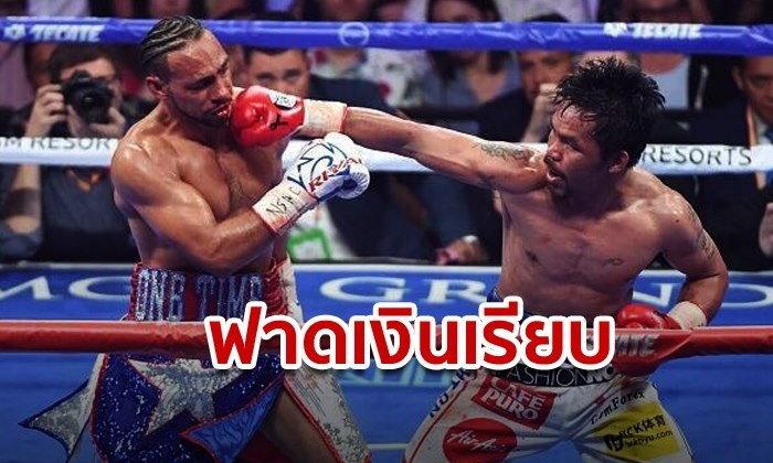 """ปาเกียว กระชากเข็มขัดแชมป์โลกสำเร็จ กวาด """"ค่าตัว"""" ราบเรียบ! จน เธอร์แมน ต้องยอมแพ้"""