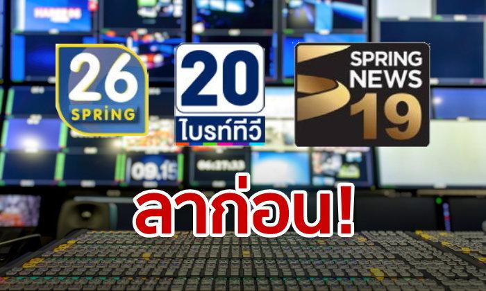 คืนนี้! ทีวีดิจิทัล 3 ช่องจอดำหลังเที่ยงคืน 15 ส.ค.นี้ พร้อมรับเงินเยียวยา 1.3 พันล้านบาท