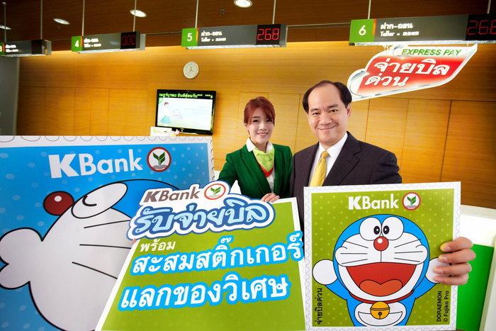 กสิกรไทย รุกธุรกิจรับชำระเงิน เปิดช่องทางพิเศษสำหรับจ่ายบิลด่วน