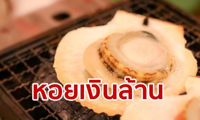 """จับหอยรับ """"เงินล้าน"""" ! ฮอกไกโดต้องการแรงงานชายไทยทำงานประมงเพียง 8 เดือน"""