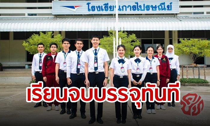 """ไปรษณีย์ไทย รับสมัคร """"นักเรียนไปรษณีย์"""" เรียนจบได้บรรจุเป็นพนักงานรัฐวิสาหกิจทันที!"""